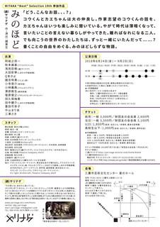 【新】フライヤー画像_180727_0001.jpg