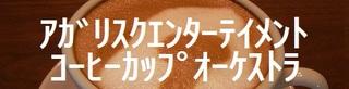 アガリスクコーヒー.jpg